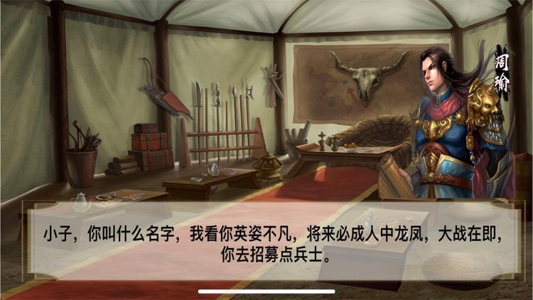 乱世霸业:三国志单机版 卡牌手游 screenshot-3