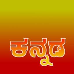 Kannada keyboard (Mobile)