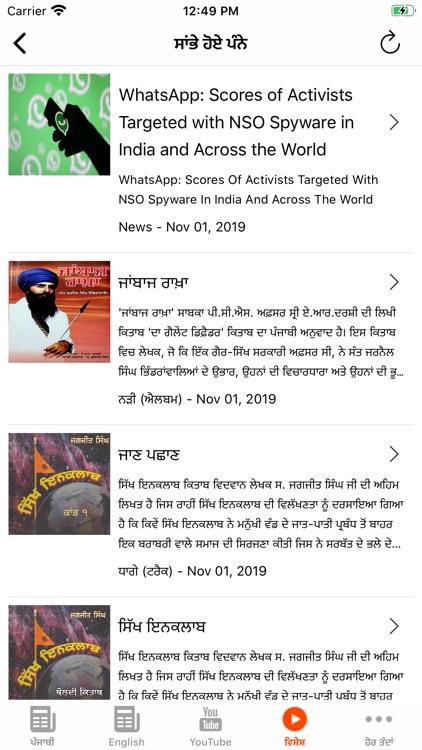 Sikh Siyasat screenshot-6