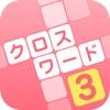 クロスワード その3 簡単脳トレ暇つぶしゲーム