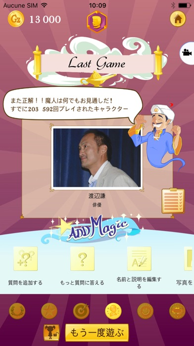 Akinator VIP ScreenShot3