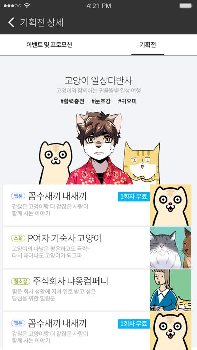 케이툰(KTOON) screenshot three