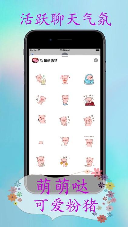 粉猪萌表情 screenshot-3