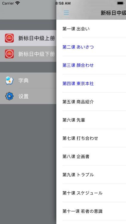 新版中日交流标准日本语中级单词 screenshot-3
