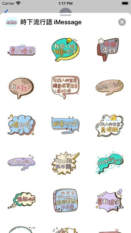 Stickers: 時下流行語 screenshot-3