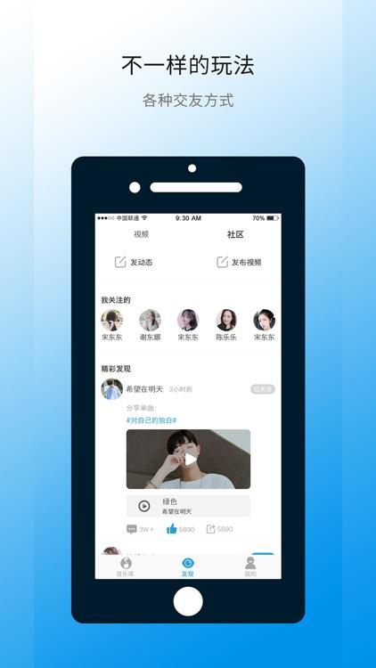 华莺音乐 screenshot-1