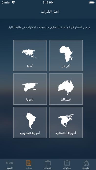 UAE MOFAIC screenshot one