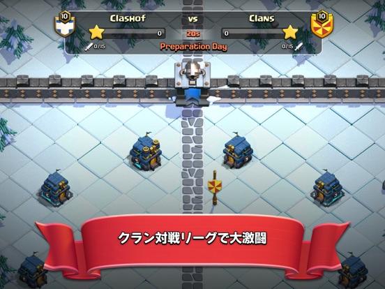 クラッシュ・オブ・クラン (Clash of Clans)のおすすめ画像2