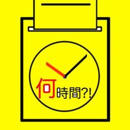 タイムカードアプリ-経過時間計算-