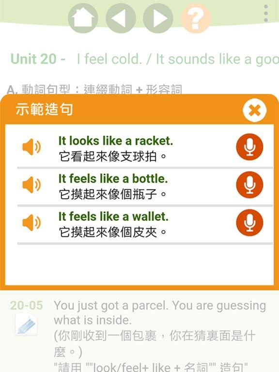 英文造句大師 WriteGuide screenshot #3