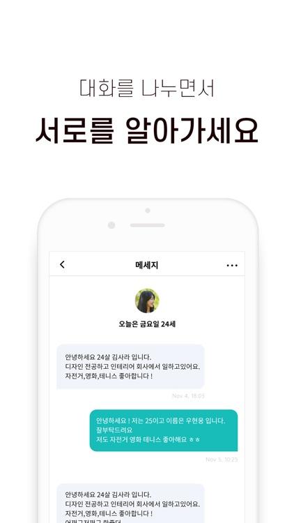 자만다 - 남사친 여사친과 재밌는 Q&A screenshot-4