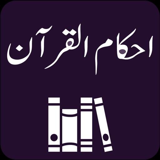 Ahkam ul Quran | Tafseer Urdu