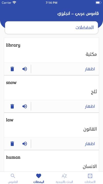 قاموس عربي إنجليزي بدون إنترنت screenshot-3