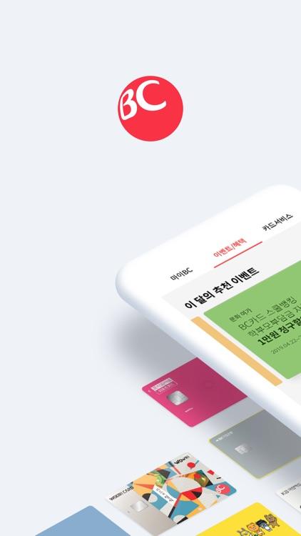 비씨카드 screenshot-0
