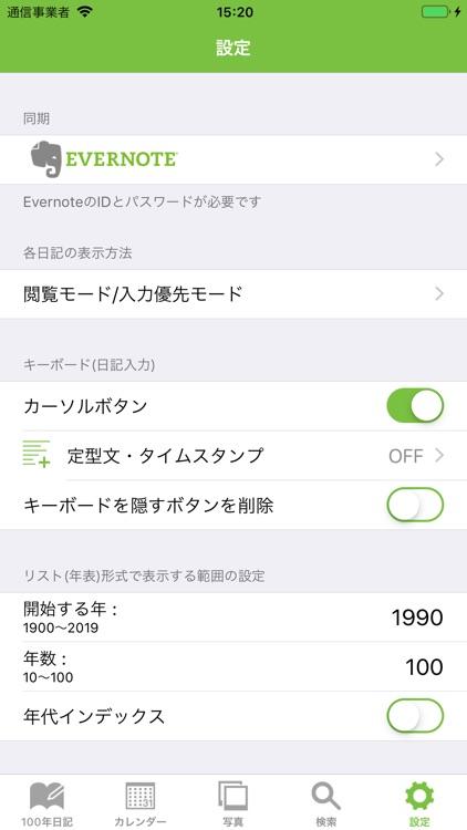 100年日記 screenshot-4