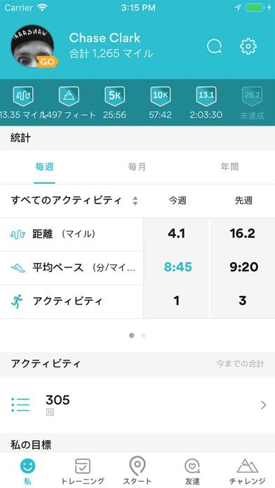 Runkeeper- GPS ランニングトラッカー ScreenShot2