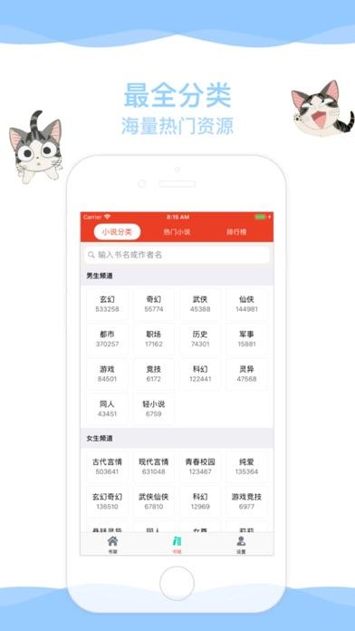 小说阅读器-最火掌上小说书城 screenshot two
