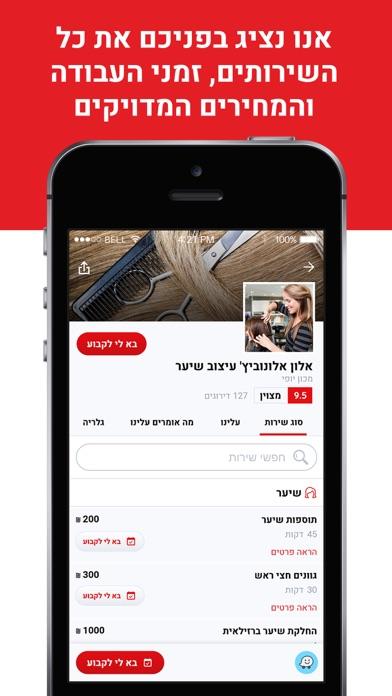 גלמז - GLAMZ Screenshot 6