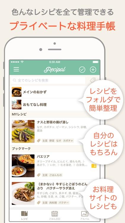 レシパル - 毎日使えるお料理レシピ手帳