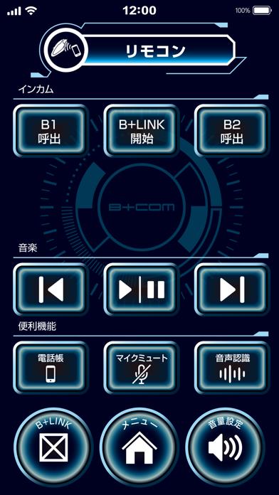 B+COM U Mobile APPのおすすめ画像6