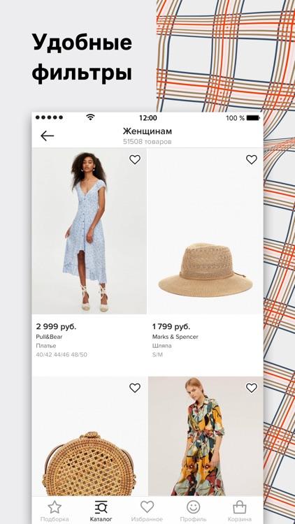 Lamoda: одежда и обувь онлайн screenshot-3