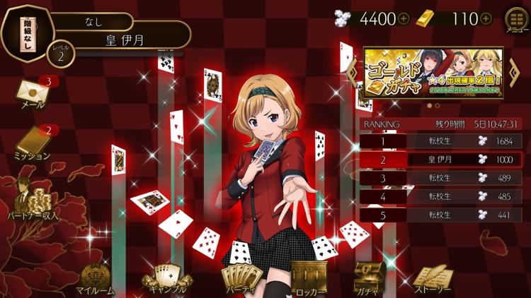 賭ケグルイ screenshot-5