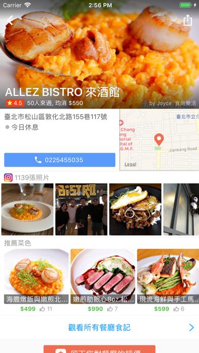 愛食記 - 台灣精選餐廳 x 美食優惠 screenshot three