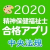 【中央法規】精神保健福祉士合格アプリ2020 模擬問+過去問 - iPhoneアプリ
