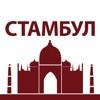 Стамбул - карта и путеводитель