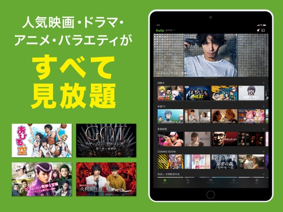 Hulu / フールーのおすすめ画像1