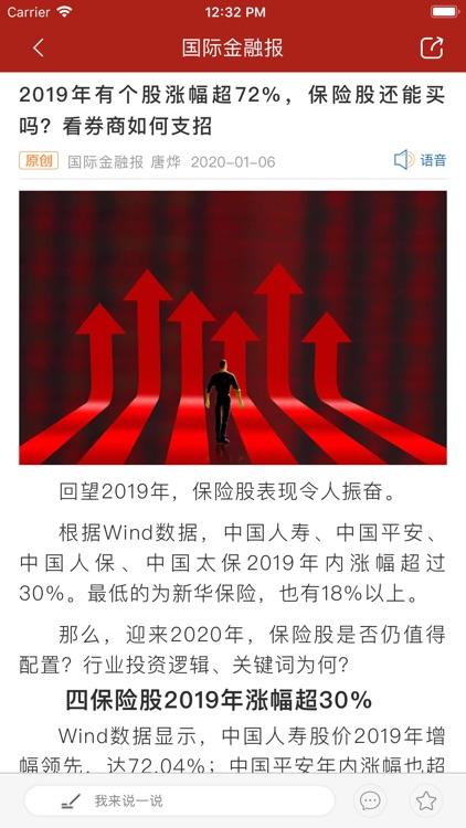 国际金融报 screenshot-3
