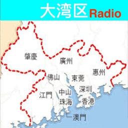 大灣區FM, 大灣區广播, 大灣區收音机