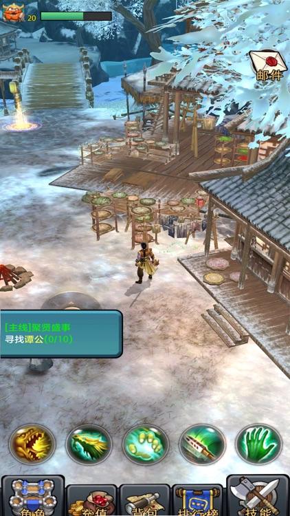 剑荡武林-正版国风武侠游戏 screenshot-6