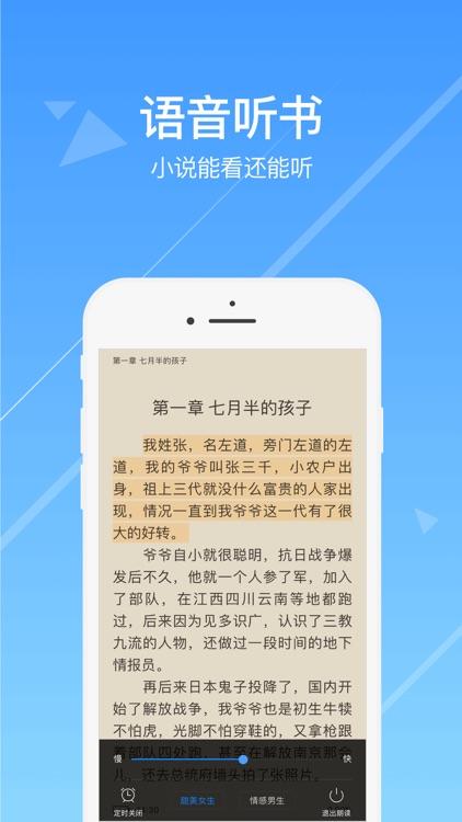 今日小说 screenshot-2