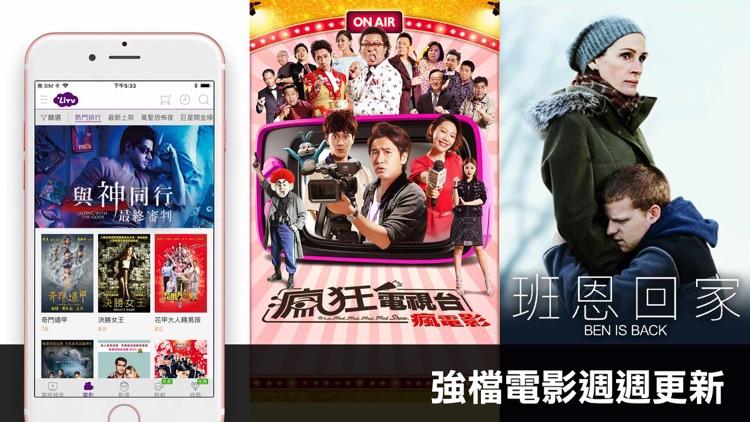 LiTV 線上影視 screenshot-5