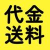 [代金+送料]総額計算アプリ - iPhoneアプリ