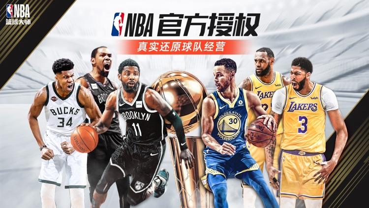 NBA篮球大师-正版策略篮球手游 screenshot-0