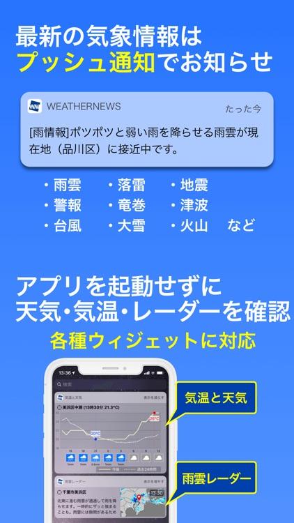 ウェザーニュース screenshot-5