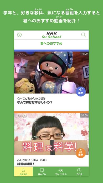 NHK for School ScreenShot0