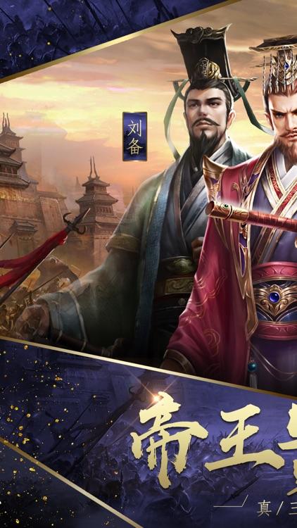 真三国:帝王霸业