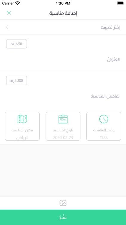 Qalam ~ قلم screenshot-6