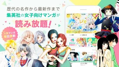 マンガMee-人気の少女漫画が読めるマンガアプリ - 窓用