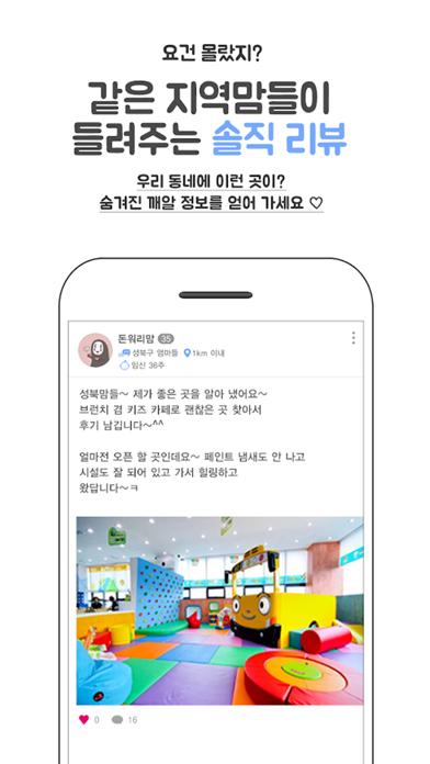동네맘 app image