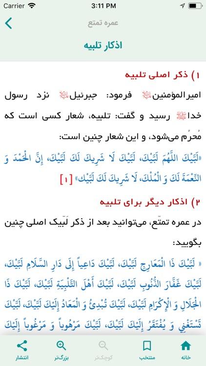Miqat (for Hajj & Umrah deeds)