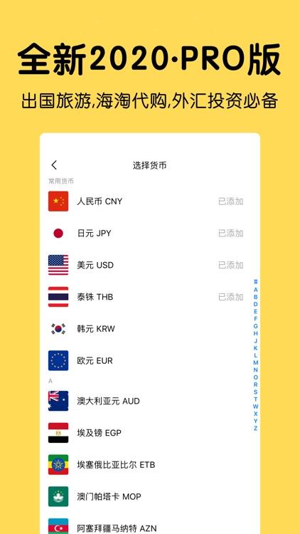 汇率换算-实时货币兑换计算器