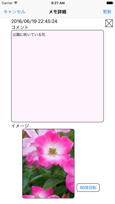 接写メモのおすすめ画像5