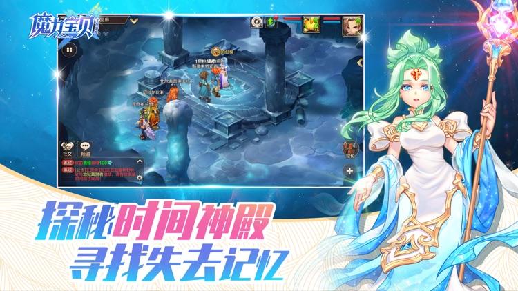 魔力宝贝 screenshot-1