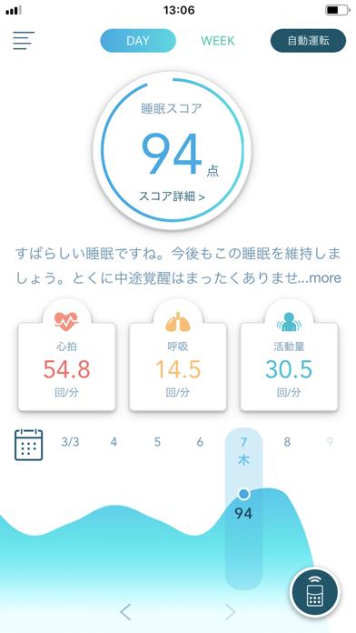 Active Sleep Appのおすすめ画像1