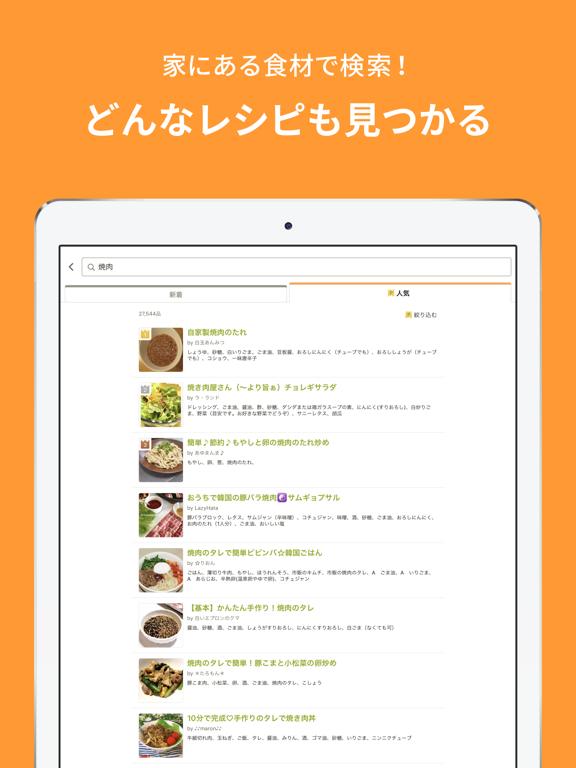 クックパッド - 毎日の料理を楽しみにするレシピ検索アプリのおすすめ画像2