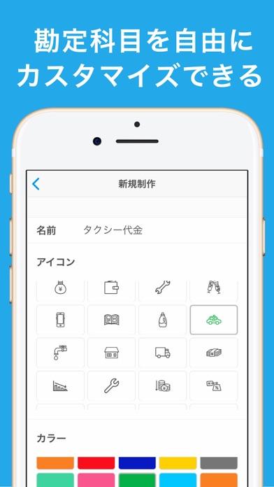 確定申告はKaikei会計ソフト - 確定申告&青色申告 ScreenShot7